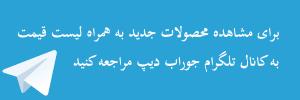 کانال تلگرام تولیدی جوراب دیپ